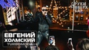 Евгений Холмский TURBOMODA в РУКИ ВВЕРХ БАРЕ Москва