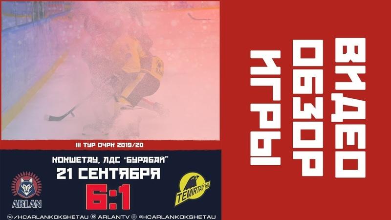Видеообзор матча ХКАрлан - ХКТемиртау, игра №36, ОЧРК 2019/20, 21.09.2019