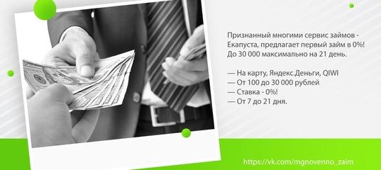О компании. Сервис онлайн-займов Екапуста принадлежит и управляется компанией ООО МКК Русинтерфинанс.