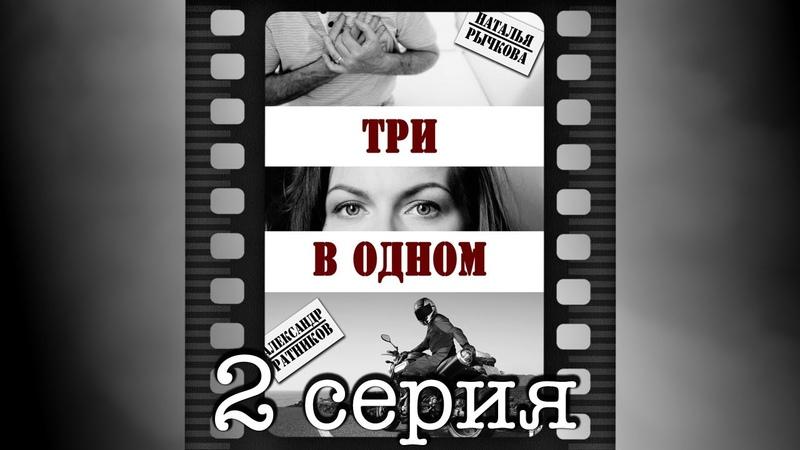 ТРИ В ОДНОМ (2017) 2 серия