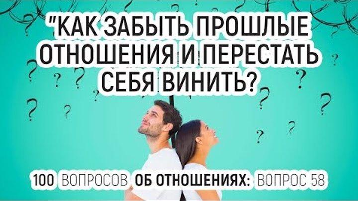58 Как забыть прошлые отношения и перестать себя винить Ошибки или опыт 100 вопросов об отношениях