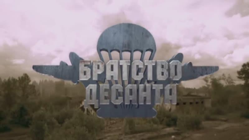 Братство десанта 15 серія (2012) HD
