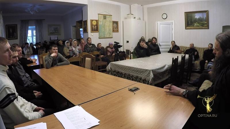 Духовная беседа в Оптиной пустыни от 11.03.18 (иером. Нил)