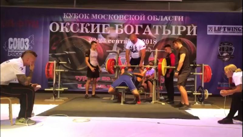 Алексей Волков Жим Лежа 255кг