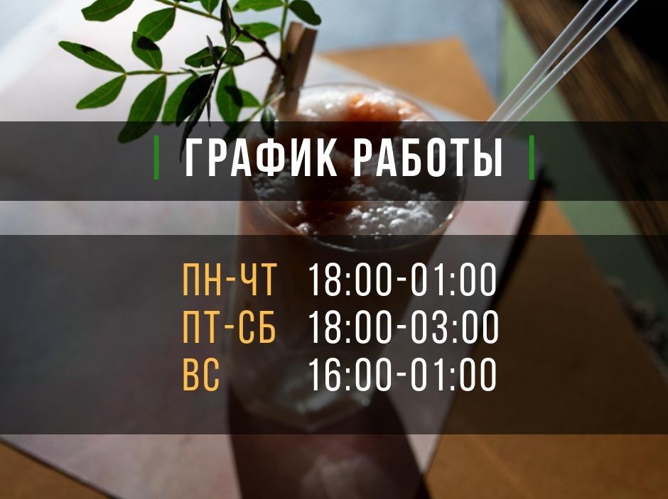 Бар «Сода» - Вконтакте
