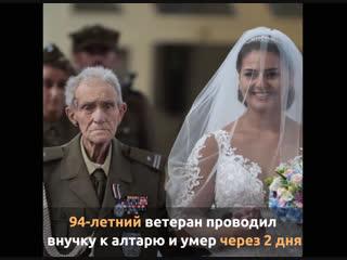 Дедушка проводил внучку к алтарю и умер через 2 дня