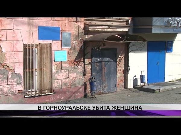 В посёлке Горноуральский убили женщину