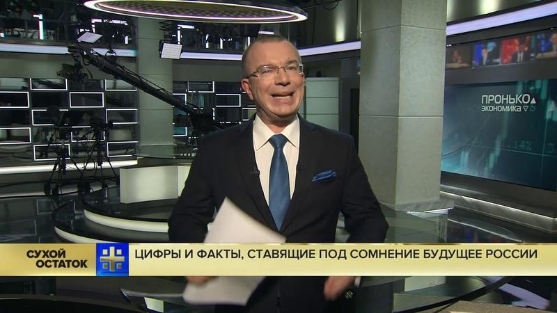 Юрий Пронько Смертельные цифры и факты ставящие под сомнение будущее России