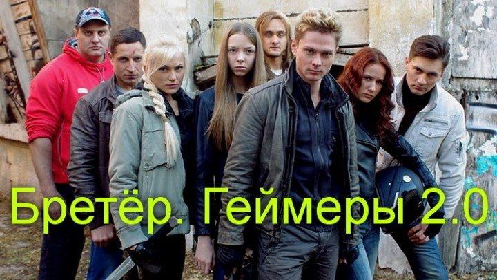 Бретёр Геймеры 2 0 2сезон 5 серия