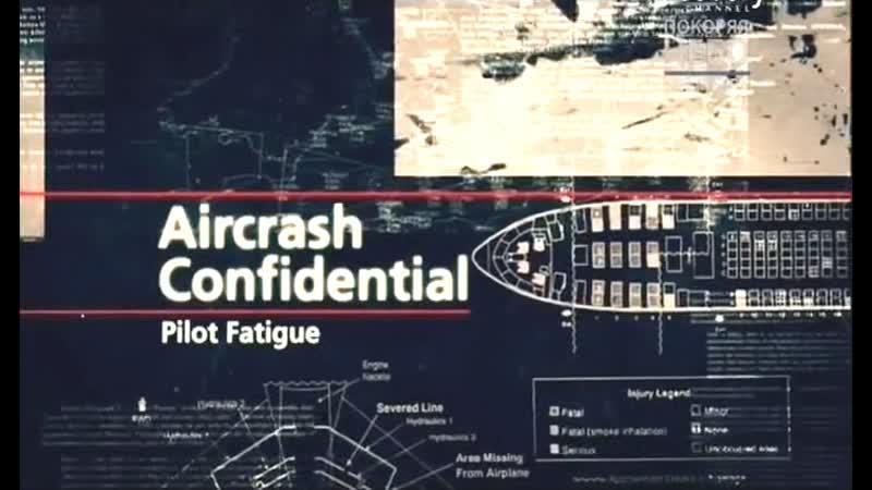 Авиакатастрофы совершенно секретно S02E03 Усталый летчик