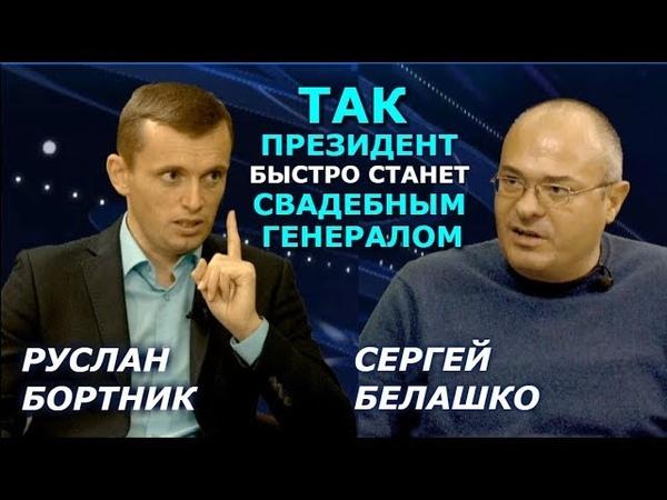 Власть Зеленского не устоит перед праворадикалами. Руслан Бортник, Сергей Белашко. ЗНАКИ