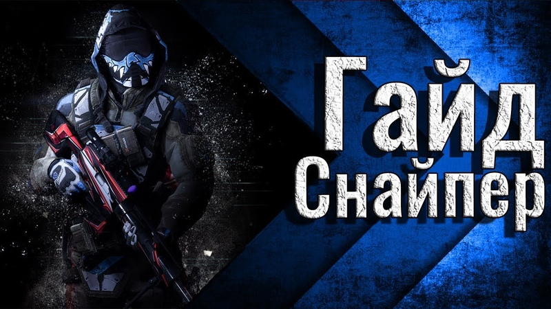 Warface: Топовый снайпер в Варфейсе   Как играть за снайпера ?
