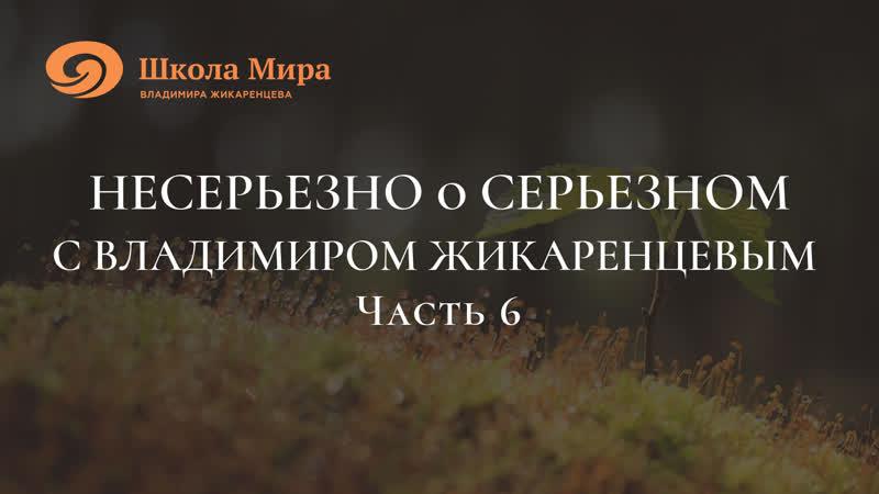 Несерьезно о серьезном с Владимиром Жикаренцевым