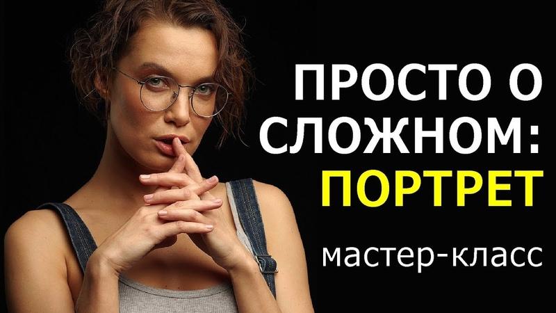 Игорь Сахаров «Просто о сложном – съемка портрета в студии». Мастер-класс