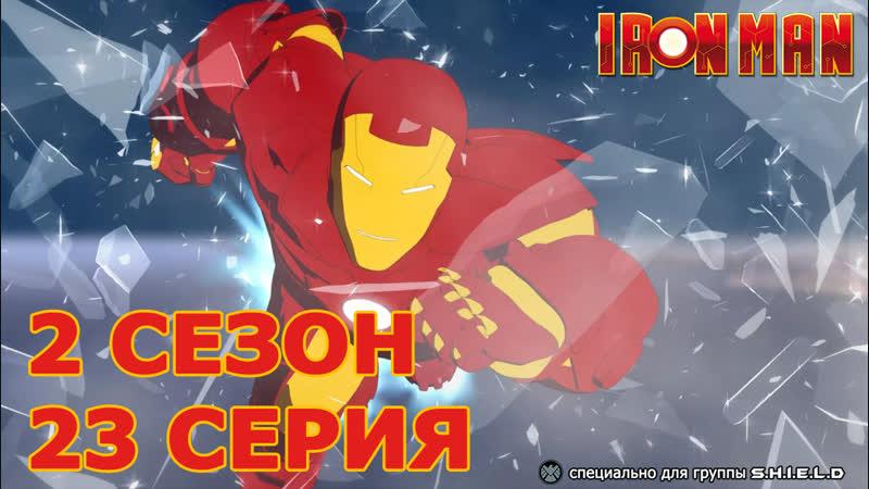 Железный Человек Приключения в Броне 2 Сезон 23 Серия Железный Торговец жив
