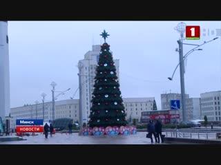 Подготовка Минска к Новому году вышла на финишную прямую