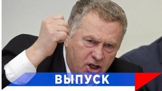 Жириновский о митингах: Нельзя допустить московский Майдан!