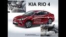 Киа Рио 4 Обзор и установка подлокотника Kia Rio 4