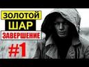 СТАЛКЕР ЗОЛОТОЙ ШАР ЗАВЕРШЕНИЕ 1 серия Побег Охота на живца Дым и Суслик