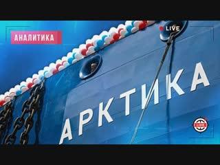 Арктическая гонка: смогут ли США догнать Россию