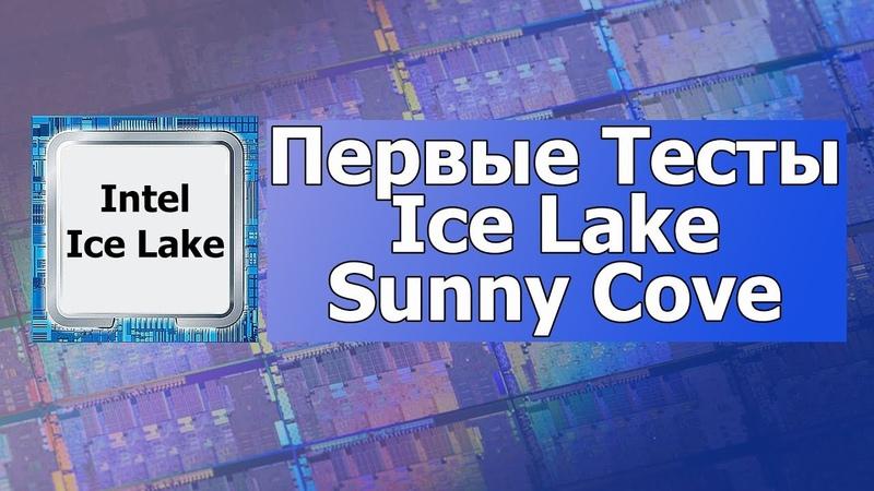Первые Тесты Новых Процессоров Intel Ice Lake HardNews
