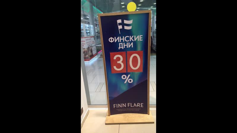 Live: Finn-Flare г. Череповец
