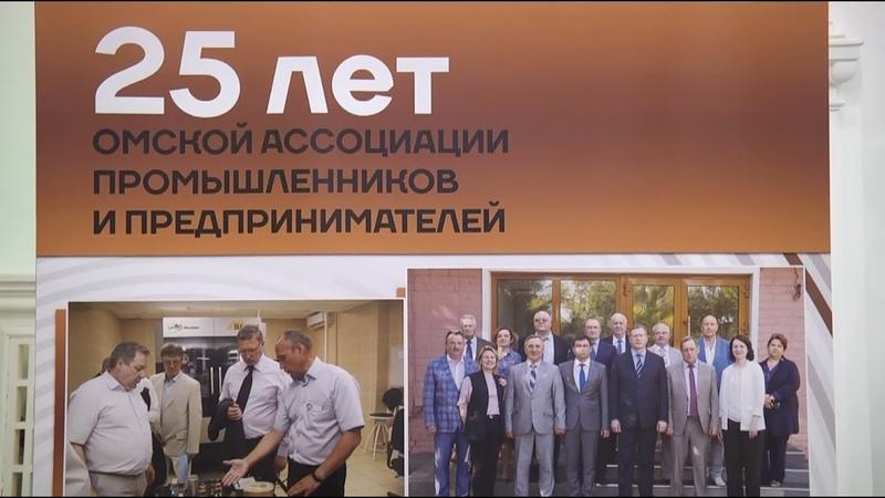 25 лет Омской ассоциации промышленников и предпринимателей
