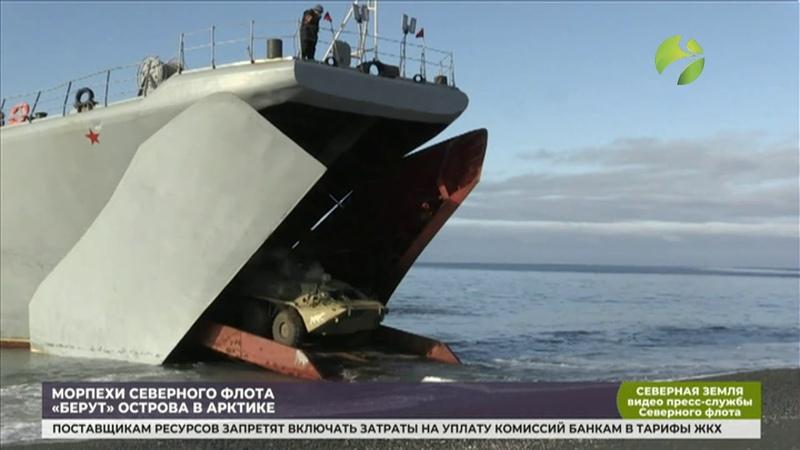 Морпехи Северного флота берут острова в Арктике