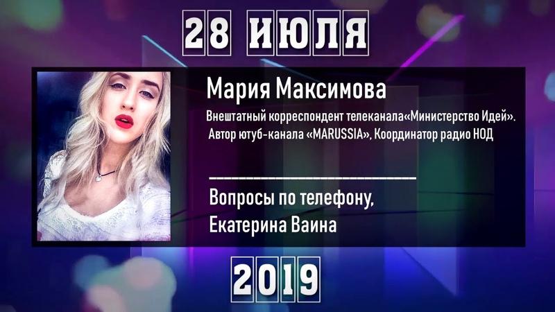 Радио НОД: 27 июля 2019 г, в гуще событий Мария Максимова