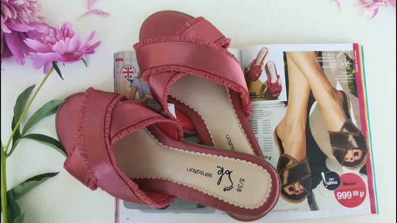 avon обувь