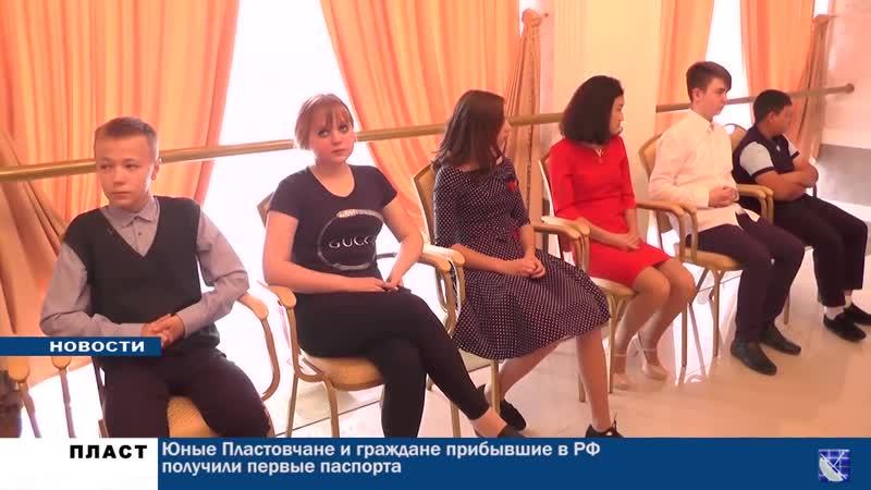 Юные Пластовчане и граждане прибывшие в РФ получили первые паспорта.