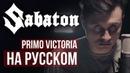 ♪ Radio Tapok - Первая победа (Cover Sabaton - Primo Victoria (Клип FullHD)