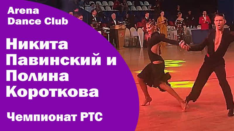 Никита Павинский и Полина Короткова - Чемпионат РТС