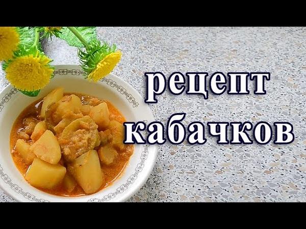 Супер вкусный рецепт кабачков. Рецепт кабачков моей бабушки. Кабачки с картошкой