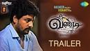 Vandi Official Trailer வண்டி Vidharth Chandini Rajeesh Bala Sooraj S Kurup Snegan