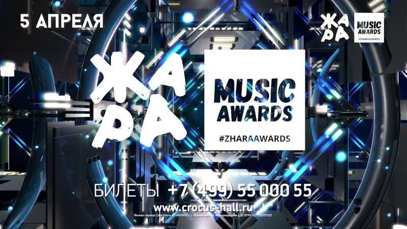 ЖАРА MUSIC AWARDS 2019 / EMIN