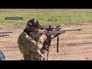 Чемпионат по снайпингу состоялся под тюменью