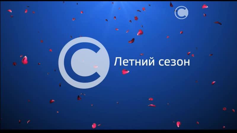 Окончание мультика Джинглики,заставка и начало мультика Сказочный Патруль СОЛО 9.08.2019