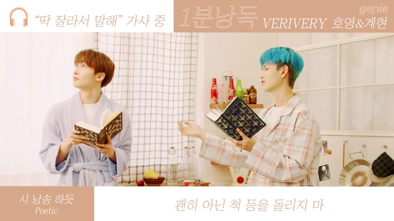 [One minute reading] VERIVERY HOYOUNG GYEHYEON - From Now