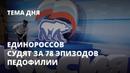 Единороссов судят за 78 эпизодов педофилии. Тема дня