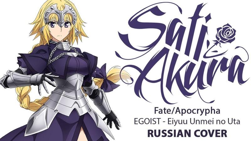 Fate Apocrypha OP1 FULL RUS Eiyuu Unmei no Uta Cover by Sati Akura