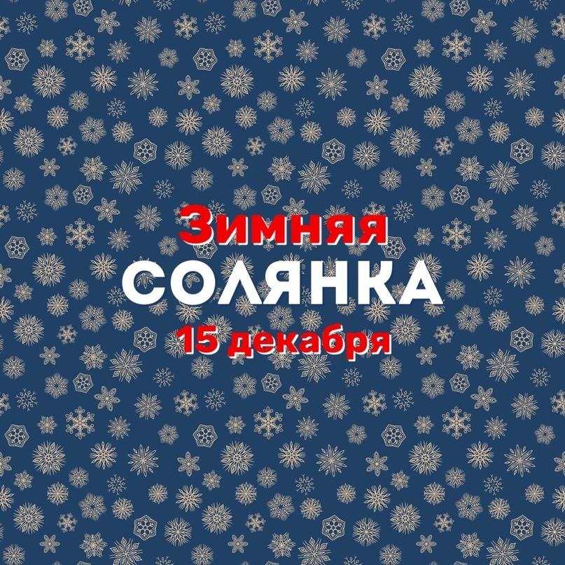 Топ мероприятий на 13 — 15 декабря, изображение №41