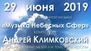 20190629 Концерт «Музыка Небесных Сфер» композитор Андрей Климковский