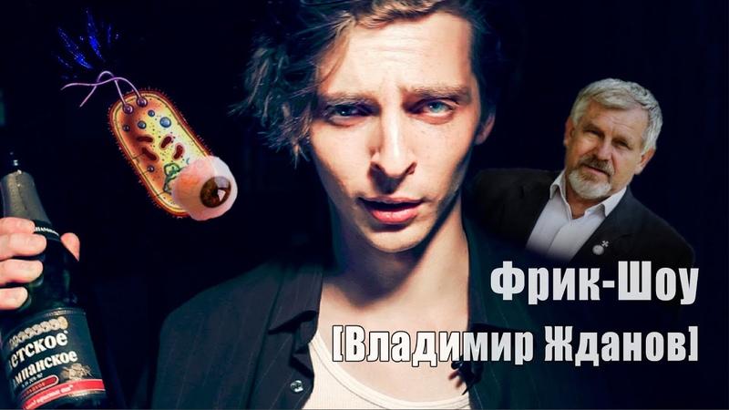 Фрик-Шоу [Владимир Жданов]