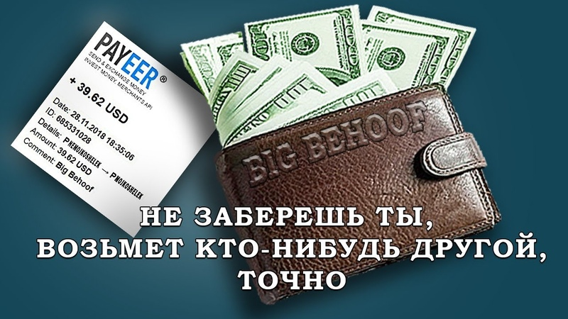 Формула денег Big behoof доступный бизнес заработок не выходя из дома