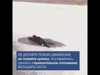 Что делать, если провалился под лёд