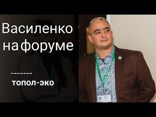 Василенко   Международный форум ключевых партнеров ТОПОЛ-ЭКО   AQUATICA