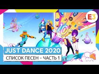 JUST DANCE 2020 - Cписок песен  Часть 1 (E3)