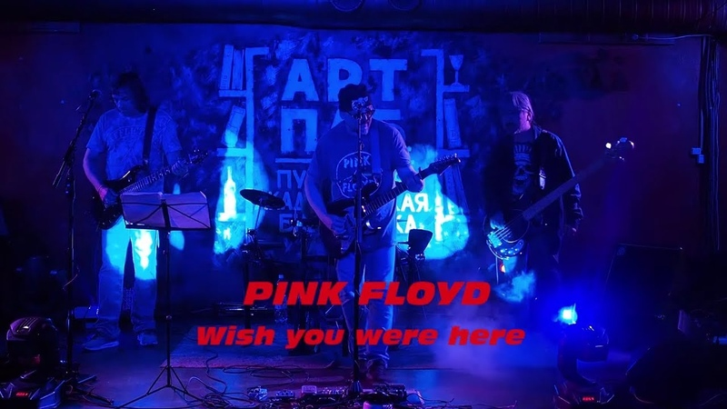 Капитан Дик Pink Floyd Wish you were here 17 08 2019 Арт П А Б
