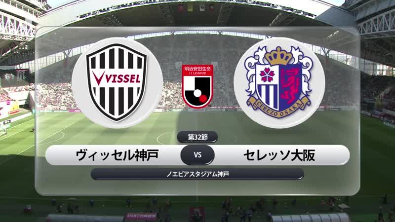 HIGHLIGHTS Vissel Kobe vs Cerezo Osaka 23 11 2019